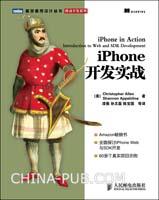 iPhone开发实战(探讨iPhone Web与SDK开发)