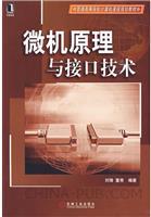 微机原理与接口技术[按需印刷]