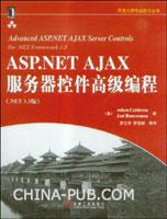 (特价书)ASP.NET AJAX服务器控件高级编程(.NET 3.5版)