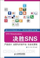 决胜SNS:产品设计 运营与开放平台 社会化营销