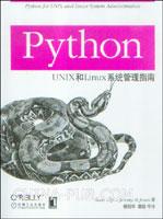 (特价书)Python UNIX和Linux系统管理指南