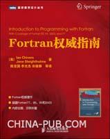 (特价书)Fortran权威指南(Fortran权威著作)