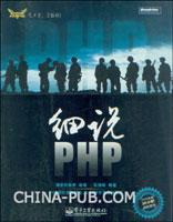 细说PHP(china-pub首发)