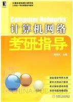 (特价书)计算机网络考研指导