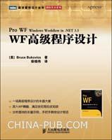(特价书)WF高级程序设计(深入WF精髓,满足你无限的求知欲)