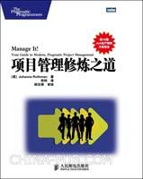 项目管理修炼之道(第18届Jolt生产效率大奖得主)