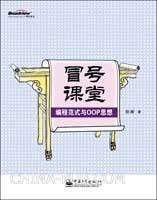 冒号课堂--编程范式与OOP思想(程序员修炼内功秘籍)(china-pub首发)
