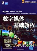 (特价书)数字媒体基础教程