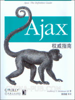 (特价书)【低价优惠】Ajax权威指南