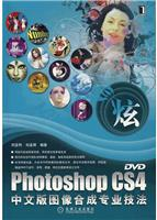(特价书)Photoshop CS4中文版图像合成专业技法