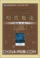 哈代数论(英文版・第6版)