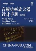 音频功率放大器设计手册(第四版)[按需印刷]