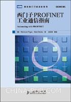 (赠品)西门子PROFINET工业通信指南&西门子自动化系统实战:S7和PCS7应用实例(两本赠品)