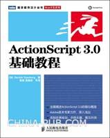 ActionScript 3.0基础教程(Adobe技术专家力作)[按需印刷]