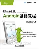 (特价书)Android基础教程