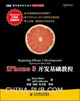 iPhone 3开发基础教程(china-pub 首发)(针对iPhone SDK 3新特性全面改版)