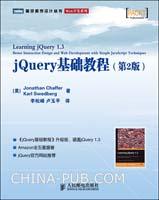 jQuery基础教程(第2版)(Amazon 全五星盛誉)
