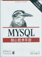 MySQL核心技术手册(第2版)[图书]