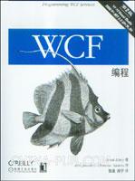 (特价书)WCF编程(第2版)