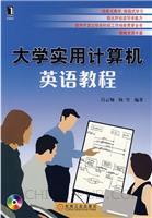 大学实用计算机英语教程
