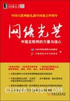 网络光芒--中国互联网的力量与信心[按需印刷]