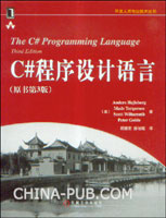 (特价书)C#程序设计语言(原书第3版)(C#之父著作)