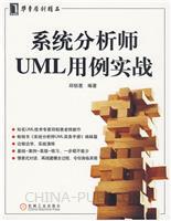 (特价书)系统分析师UML用例实战