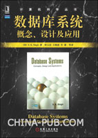 (特价书)数据库系统:概念、设计及应用