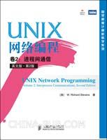 (特价书)UNIX网络编程第2版,第2卷,进程间通信:英文影印版