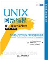 (特价书)UNIX网络编程第3版.第1卷,套接字联网API:英文影印版