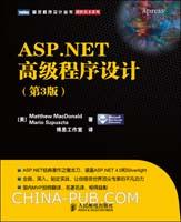 ASP.NET高级程序设计:第3版