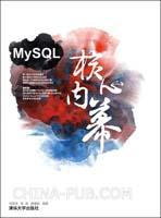 MySQL核心内幕
