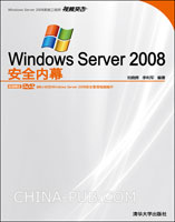 Windows Server 2008安全内幕