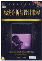 (特价书)系统分析与设计教程(原书第7版)