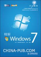 (特价书)精解Windows 7