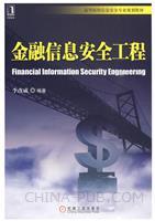 (特价书)金融信息安全工程