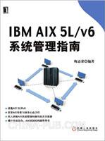 IBM AIX 5L/v6系统管理指南(china-pub 全国独家销售)(权威IBM AIX专家倾情力作,填补国内空白)[按需印刷]