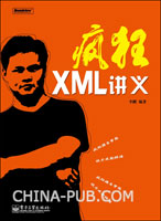 疯狂XML讲义(china-pub首发)