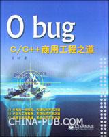0 bug:C/C++商用工程之道 (china-pub首发)