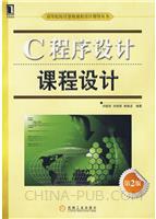 (特价书)C程序设计课程设计(第2版)