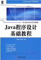 (特价书)Java程序设计基础教程