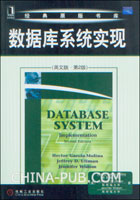 (特价书)数据库系统实现(英文影印版・第2版)