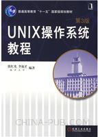 (特价书)UNIX操作系统教程(第3版)