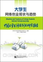 (特价书)大学生网络创业现状与趋势--中国大学生网络创业研究报告