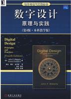 数字设计原理与实践(第4版・本科教学版)