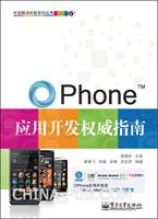 (特价书)OPhone应用开发权威指南