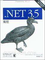 (特价书).NET 3.5编程