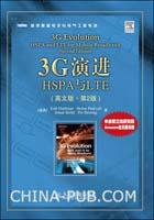 3G演进:HSPA与LTE第2版:英文影印版(来自爱立信研究院,Amazon全五星名著)