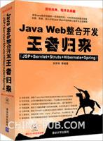 Java Web整合开发王者归来(JSP + Servlet + Struts + Hibernate + Spring)