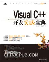 Visual C++开发实战宝典